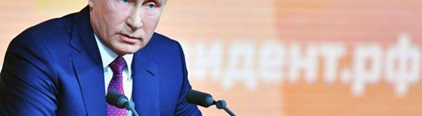 Пресс-конференция Путина. Самое важное и реакция телеграм-каналов