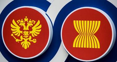 Саммит Россия - АСЕАН
