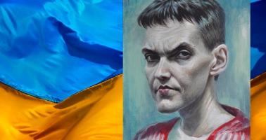Обмен Савченко на Ерофеева и Александрова