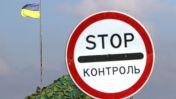 Украина с 2018 года вводит для россиян предварительную регистрацию при въезде в страну.