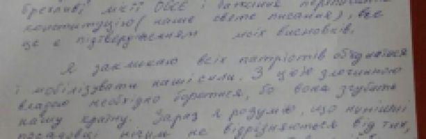 Письмо Савченко с призывами к госперевороту попало в сеть