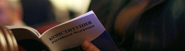 В Общественной палате заявили о необходимости изменения конституции