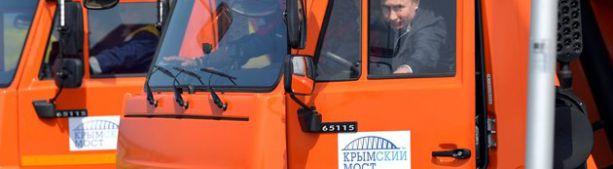 Путин за рулём Камаза