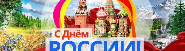 День России: какие праздничные мероприятия запланированы в российских городах
