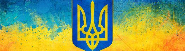 А что там на Украине? Окончание....