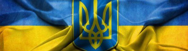 Украина сейчас и в перспективе