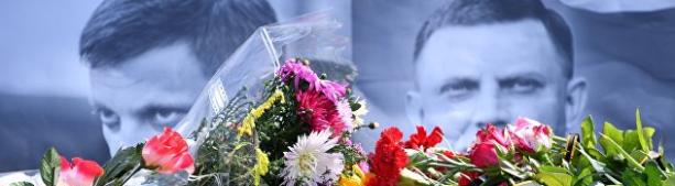 О будущем Донбасса без Захарченко