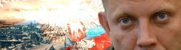 Кто убил Захарченко, «Моторолу» и «Гиви»?