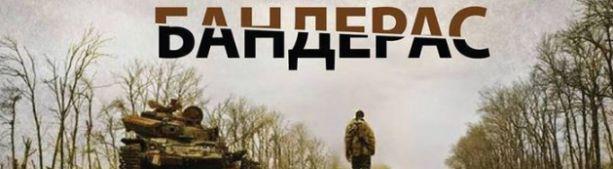 Параллельные миры украинского кино «Позывной Бандерас», или Воспитание ненависти