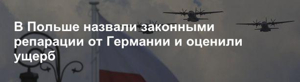 Определён посредник в переговорах о выплате Германией репараций Польше