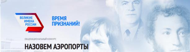 """Апофеоз """"Великих имен России"""""""