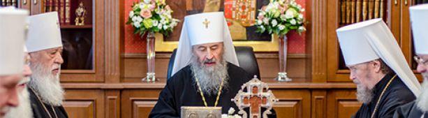 Обращение Священного Синода УПЦ к архипастырям, пастырям, монашествующим и верующих от 17 декабря