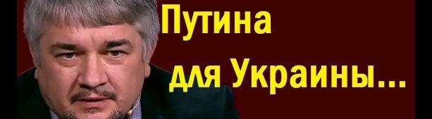 Pocтиcлaв Ищeнкo: Третий вариант Путина для Украины...