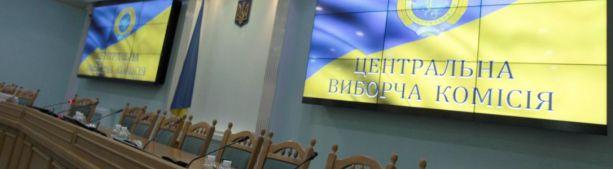 ЦИК Украины утвердила 39 кандидатов в президенты