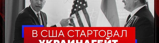 В США стартовал Украинагейт