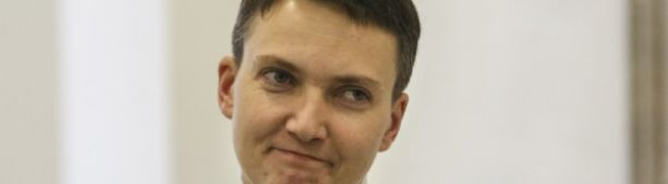Надежда Савченко призвала поддержать Зеленского