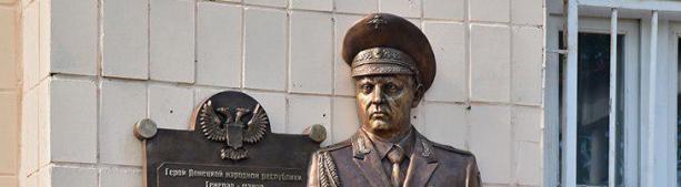В Донецке открыли мемориал первому главе ДНР Александру Захарченко