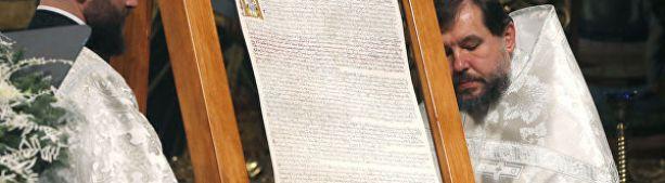 Сенсация из Киева: томос оказался никому не нужен
