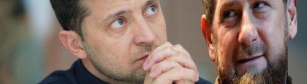Кадыров о Зеленском