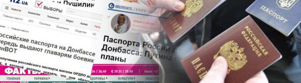 Российские паспорта на Донбассе: истерика и реальность