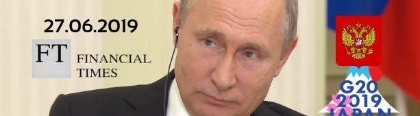 Интервью Владимира Путина Financial Times