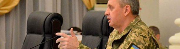 Начальник генштаба Украины Муженко подписал явку с повинной, признавшись в военных преступлениях