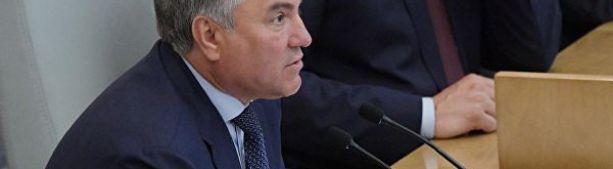 Володин прокомментировал слова Путина про санкции против Грузии