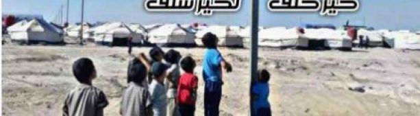 """Очередная гуманитарная катастрофа в лагере """"Аль-Холь"""""""