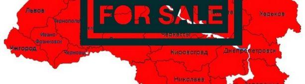Сезонная распродажа. Украина начинает масштабную приватизацию