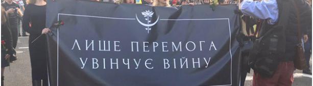 День бесноватых Украины
