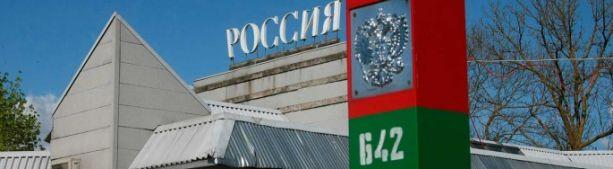 Белоруссия обвинила Россию в новом инциденте на границе