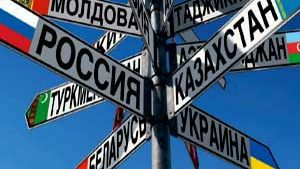 Неспокойные будни бывшего СССР