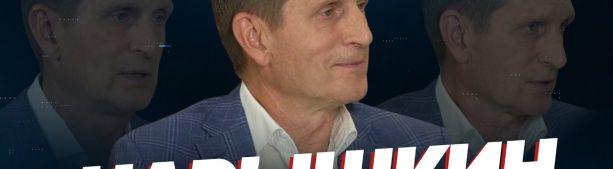 Эксклюзив! Глава СВР Сергей Нарышкин | О Путине, Байдене, предателях, отправлении Навального и ЦРУ