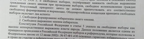КПРФ заранее раздала своим представителям особое мнение о непризнании выборов