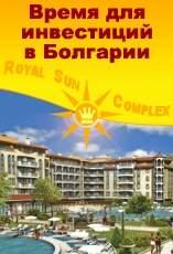 Агентства недвижимости в болгарии