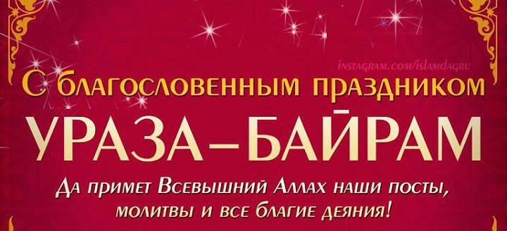 С праздником ураза байрам поздравления
