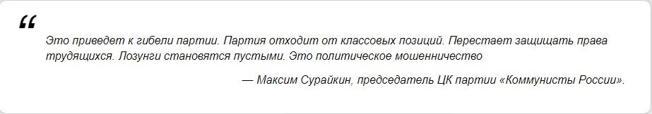 Бизнесмен Павел Грудинин спровоцировал раскол КПРФ